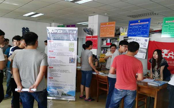 派克机器招聘吸引了很多门窗设备专业学生咨询