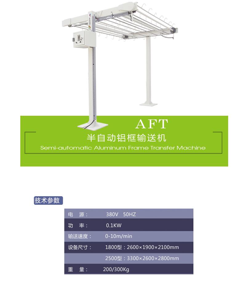 铝框输送机